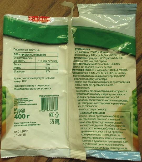 Стручковая фасоль – 3,7 г углеводов
